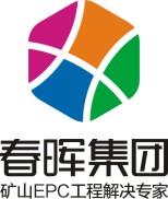西安春晖集团实业有限公司